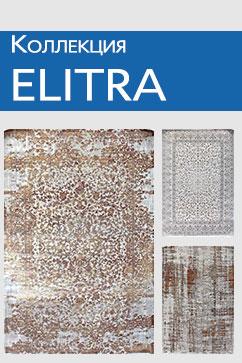 Акриловые ковры ELITRA