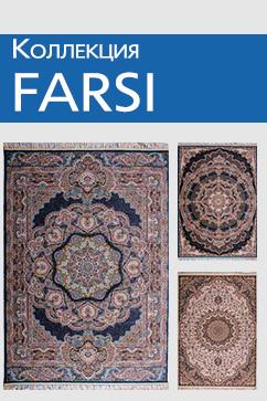 Ковры FARSI акриловые иранские в стиле восточная классика