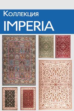 Ковры IMPERIA турецкого производителя Kaplan Carpet
