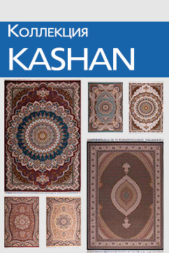 Ковры KASHAN иранские акриловые в стиле восточная классика