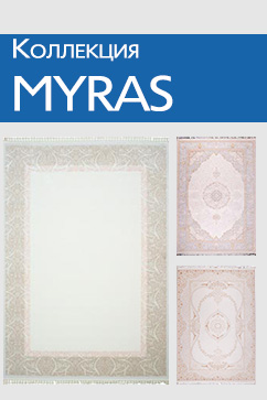Ковры MYRAS акриловые светлые