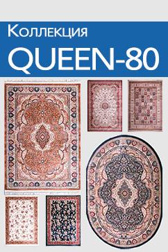 Ковры QUEEN-80 турецкие классические из полиэстера