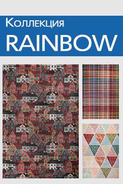 Килими Rainbow
