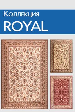 Ковры ROYAL бельгийские классические ковры из натуральной шерсти