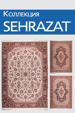 Ковры SEHRAZAT в восточном стиле производства Турция в бежево бордовых тонах