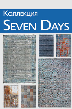 Ковры SEVEN DAYS
