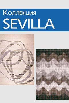 Ковры Sevilla